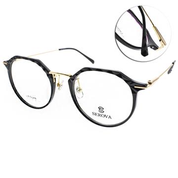 SEROVA 施洛華 眼鏡 簡約設計 黑 金 SL076 C07