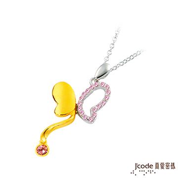 J'code真愛密碼 樂天情人黃金/純銀墜子 送項鍊