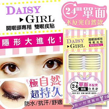 DaisyGirl~24小時開眼頭專用雙眼皮貼