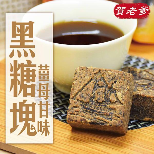 賀老爹-薑母黑糖塊3包