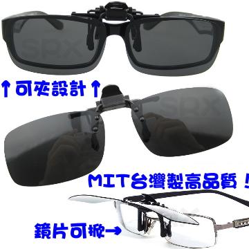 【外銷精品POLARIZED偏光鏡夾片】近視眼鏡專用夾式可掀 抗UV400 開車 釣魚 運動 單車 必備!