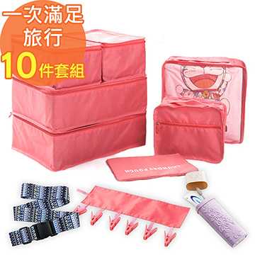 【韓版】一次滿足旅行10件套組(7件組+束帶+牙刷盒+曬衣夾)