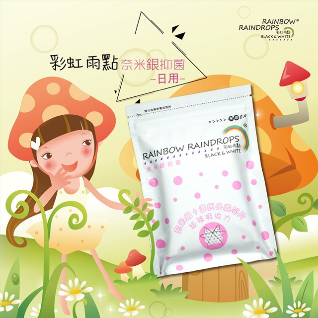 彩虹雨點 奈米銀抑菌日用衛生棉*8包組