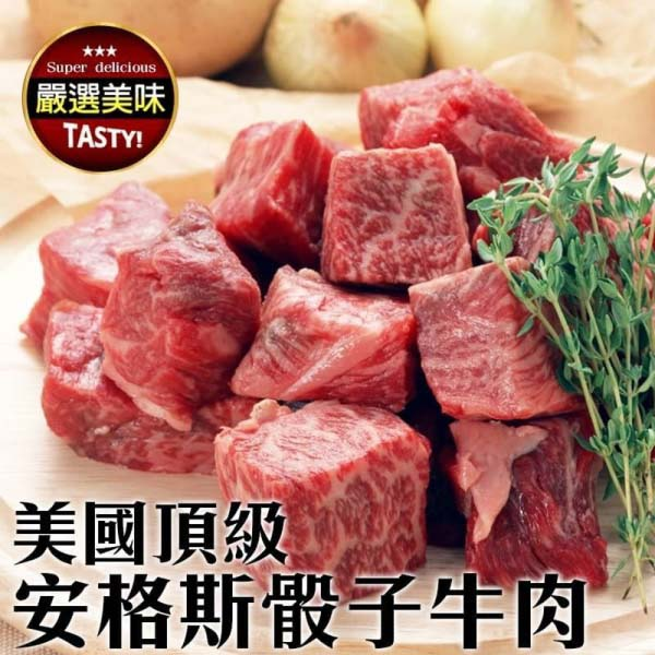 【滿777免運-海肉管家】Prime美國安格斯骰子牛(1包/每包約150g±10%)