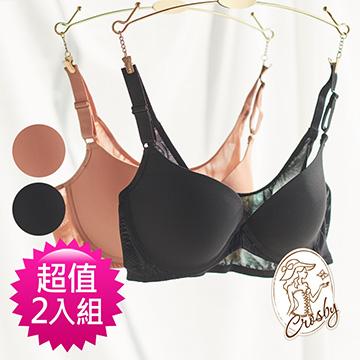 【Crosby 克勞絲緹】31596(B-C)涼感前扣素面無痕內衣2件組 共2色