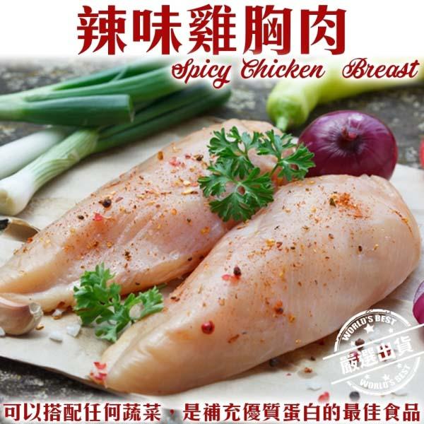 【海肉管家】舒肥低溫烹調川辣雞胸肉_共32片(每包2片/約220g±10%)