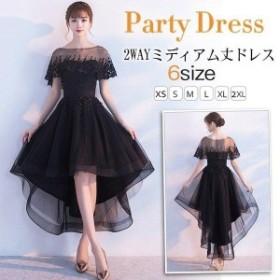 パーティードレス 結婚式 ドレス オフショルダー 大人 ドレス ウェディングドレス 成人式 ドレス 同窓会 パーティドレス 披露宴 お呼ばれ