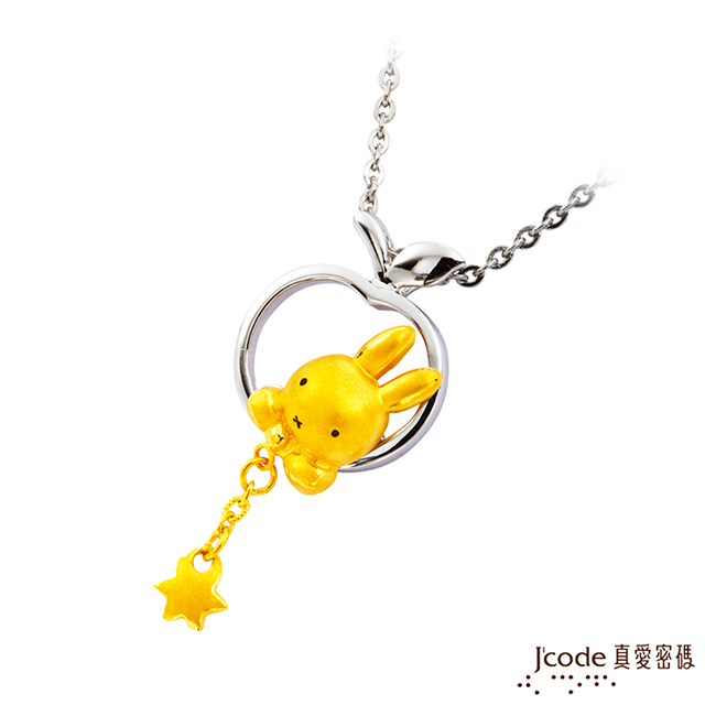 Jcode真愛密碼 蘋果米飛黃金/純銀墜子 送項鍊