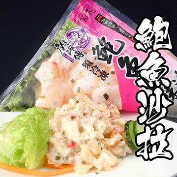 鮑魚沙拉*4包組 ( 250G±10%/包 )