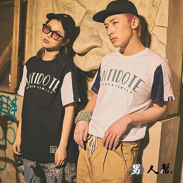 【男人幫】百搭短袖英文字母短袖T恤(T1510)