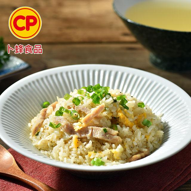 【卜蜂】肉絲蛋炒飯(230g) 熟品
