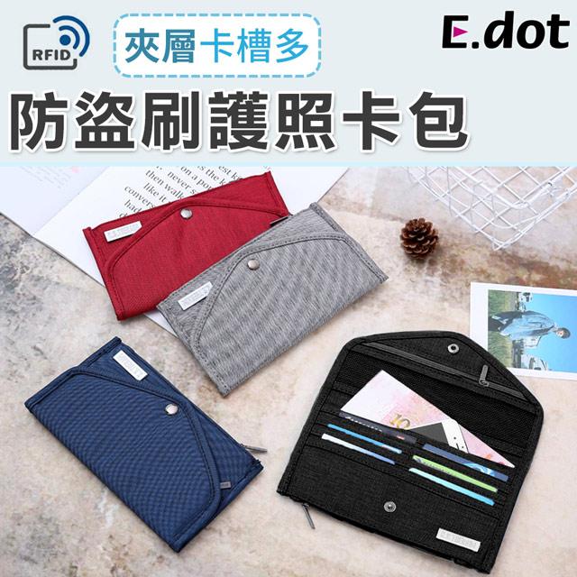 【E.dot】RFID防盜刷護照卡包護照夾