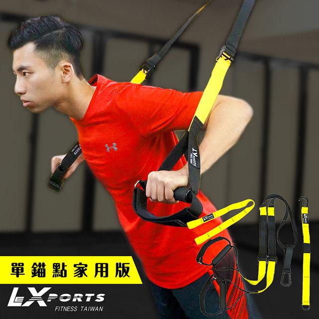 LEXPORTS 阻力式懸吊訓練繩 (單錨點家用版)TR-HOME(懸吊核心/門扣拉繩/懸浮訓練)