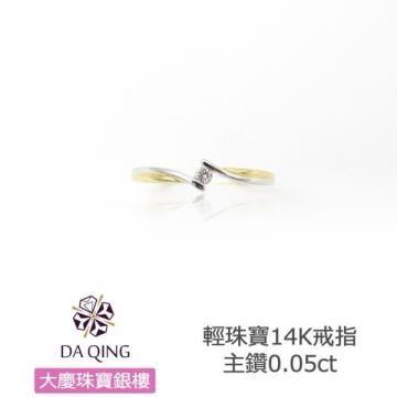 DA QING大慶珠寶 - 輕珠寶14k鑽石戒指