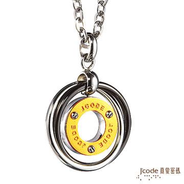 J'code真愛密碼-永恆之戀純金+白鋼男項鍊