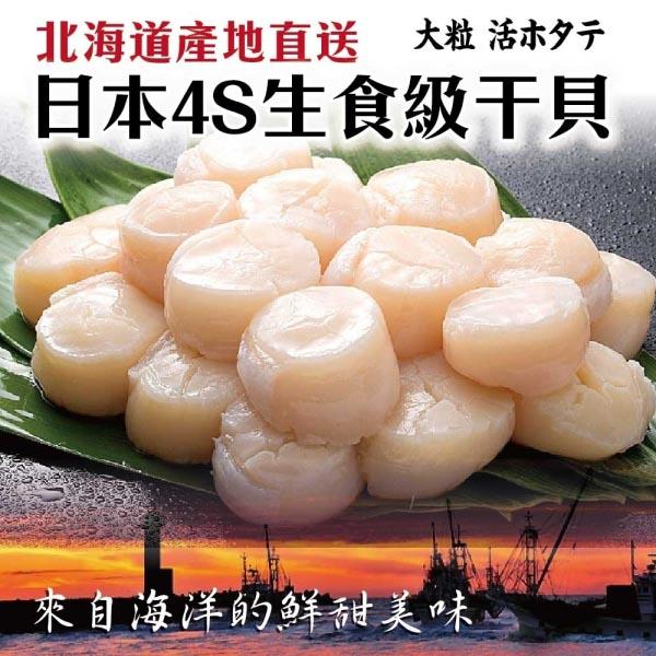 【海肉管家】日本北海道4S生食級干貝(9包/每包120g±10%)