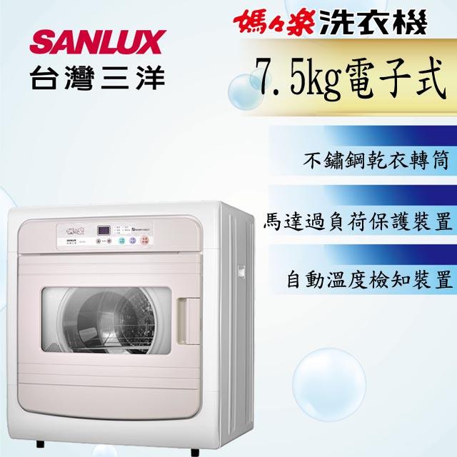 【台灣三洋Sanlux】電子式7.5公斤乾衣機SD-88U