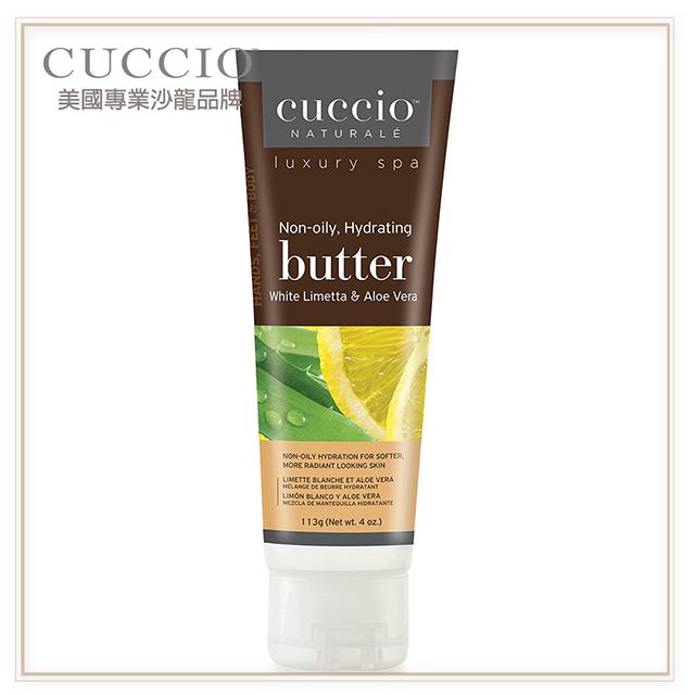 【古希歐CUCCIO】美國原裝進口沙龍品牌 白檸檬蘆薈  高效保濕霜 113g