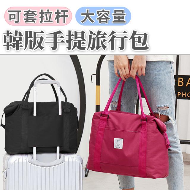 【E.dot】韓版大容量可套拉杆手提旅行收納包