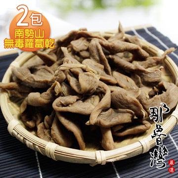 【南勢山嚴選】古早味無毒蘿蔔乾2包(600g/包)