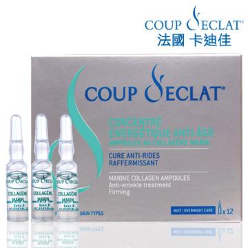 【法國 卡迪佳Coup d'eclat】海洋膠原青春安瓶 - 12支/盒 -