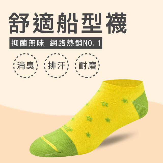 【力美特機能襪】舒適船型襪(星黃)