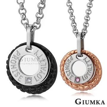 【GIUMKA】誓愛一生鋼情人對鍊 MN965