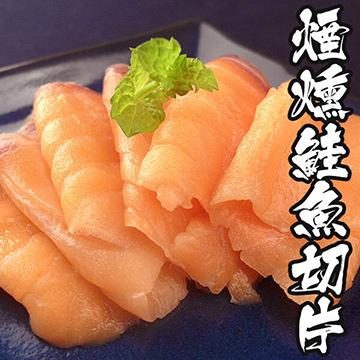 海鮮王 煙燻鮭魚切片 *10包組