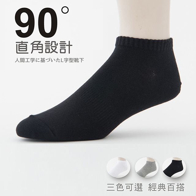 《老船長》90度直角船型襪-加大尺寸(6雙入)