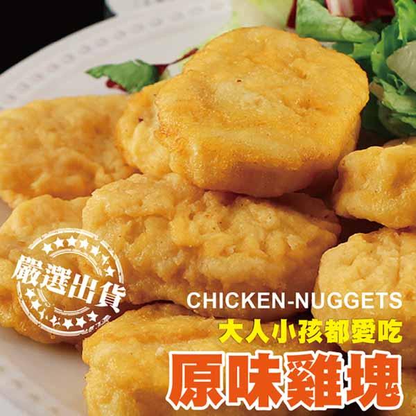 【海肉管家】家庭號黃金香脆雞塊(4包/每包約1kg±10%)