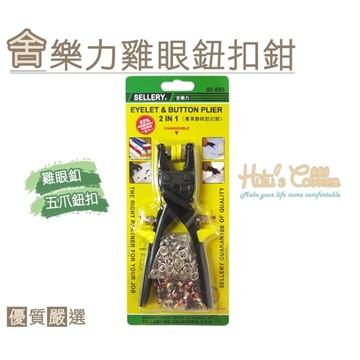○糊塗鞋匠○ 優質鞋材 N89 台灣製造 舍樂力雞眼鈕扣鉗 92-895 -組