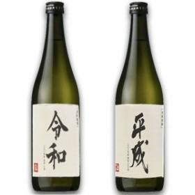 平成&令和 元号ボトル【日本酒】