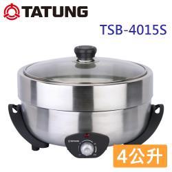 TATUNG大同 4公升不鏽鋼電火鍋 TSB-4015S-庫