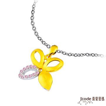 J'code真愛密碼 甜蜜生活黃金/純銀墜子 送項鍊