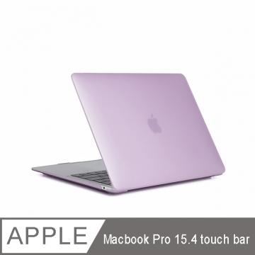 MacBook Pro 15吋 Touch Bar 時尚輕薄防撞保護殼 淡紫色