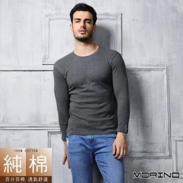男內衣 保暖衣 長袖純棉毛彩色圓領衫(深灰色)(一件)MORINO摩力諾