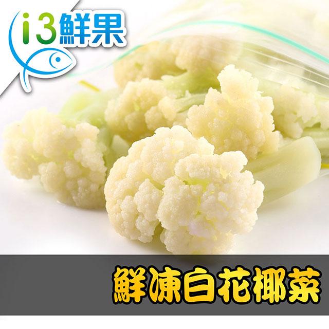 【愛上鮮果】鮮凍白花椰菜15包組(200g±10%/包)