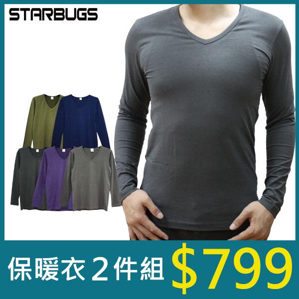 Starbugs台灣製男性純棉上衣2件組 (墨綠+深藍2件$799)