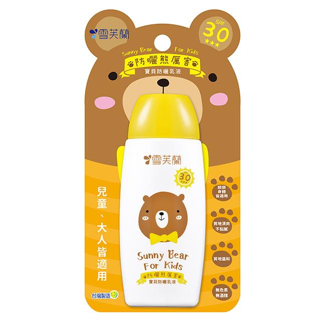 【雪芙蘭】防曬熊厲害寶貝防曬乳液 SPF30★★★80g