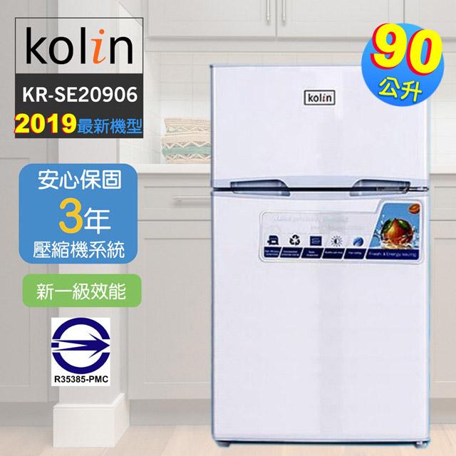 Kolin 歌林 新能源1級90L雙門小冰箱 KR-SE20906