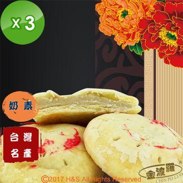 【金波羅】經典鬆香老婆餅(8入)3盒組