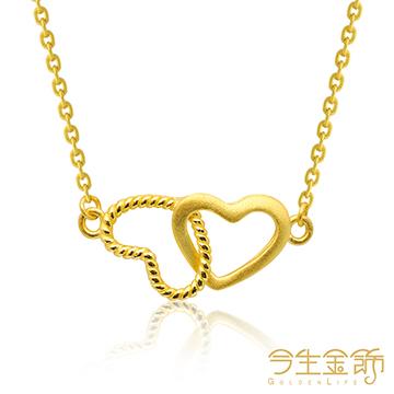 今生金飾 永結同心項鍊 純金時尚項鍊