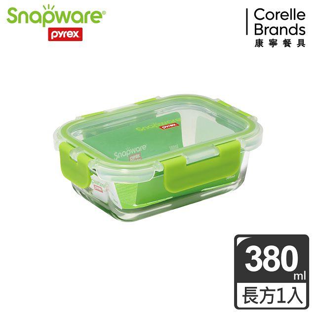 【Snapware 康寧密扣】全新升級長方形可拆扣玻璃保鮮盒-380ml