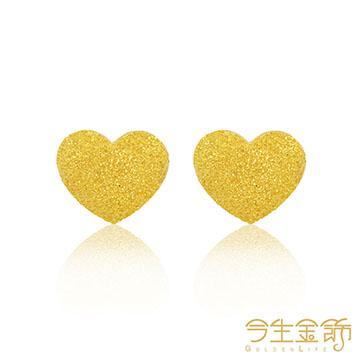 今生金飾 心有所屬  純黃金耳環