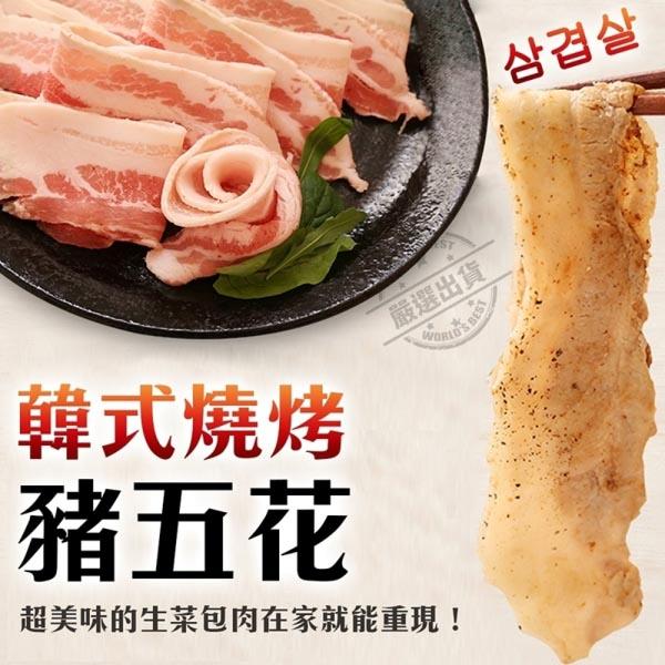 【滿777免運-海肉管家】韓式燒烤豬五花切片(1盒/每盒500g±10%)
