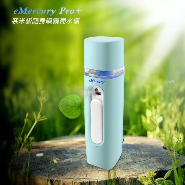 【AN05療癒綠】eMercury奈米級芳香精油噴霧補水儀