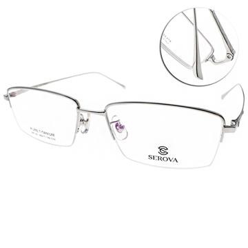 SEROVA 施洛華 眼鏡 純鈦半框 銀 SP129 C02