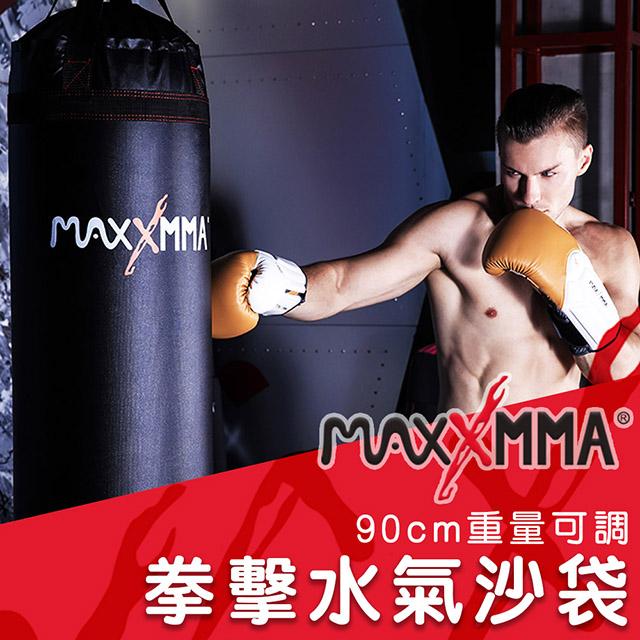 MaxxMMA 90cm水氣沙袋
