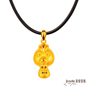 J'code真愛密碼  迎貴人-雞黃金墜子-立體硬金款