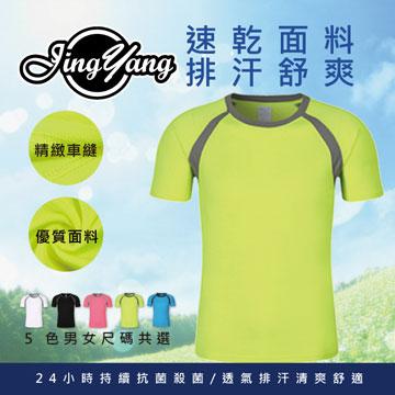 《J.Y》男女速乾透氣運動休閒排汗衫 - 果綠